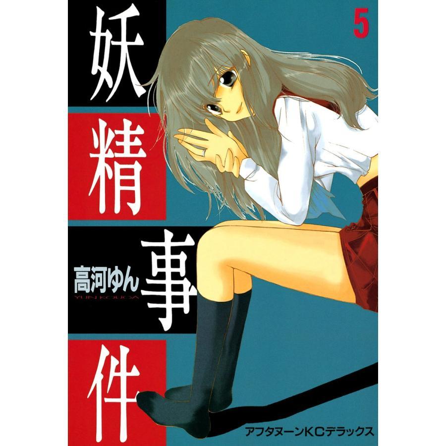 妖精事件 (5) 電子書籍版 / 高河ゆん ebookjapan