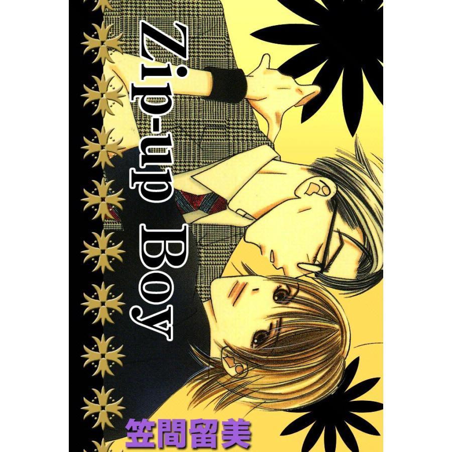 【初回50%OFFクーポン】Zip-up Boy 電子書籍版 / 笠間留美 ebookjapan