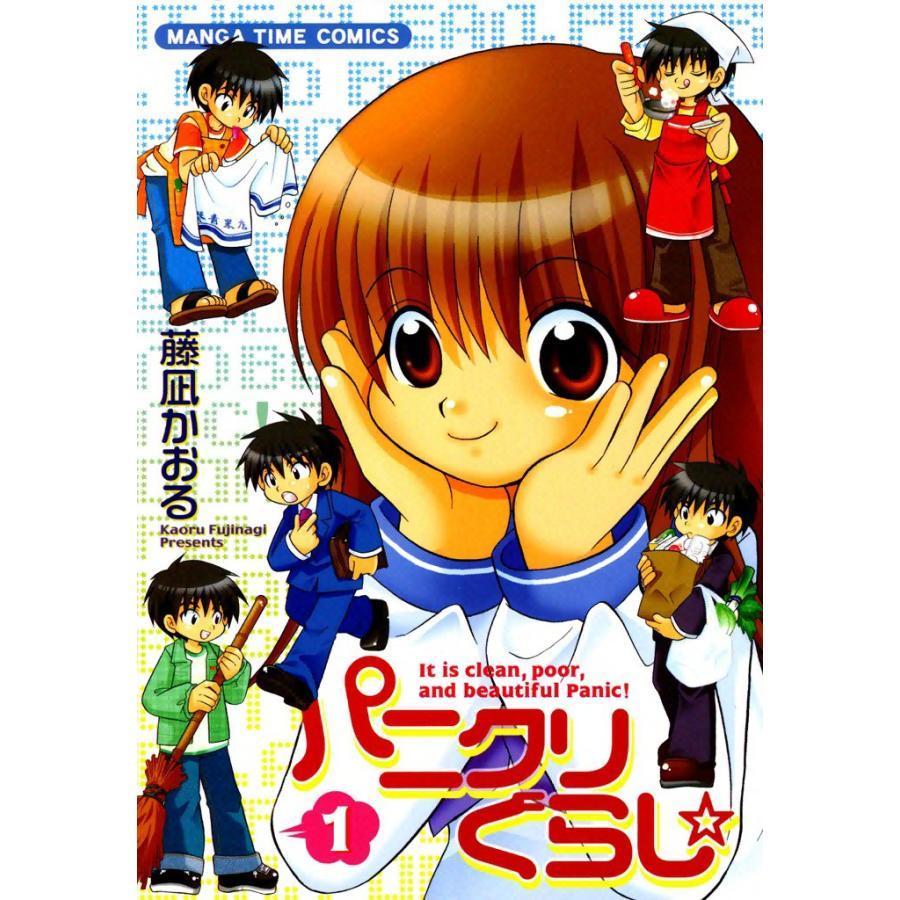 パニクリぐらし☆ (1) 電子書籍版 / 藤凪かおる|ebookjapan