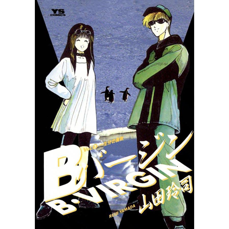 Bバージン (7) 電子書籍版 / 山田玲司|ebookjapan