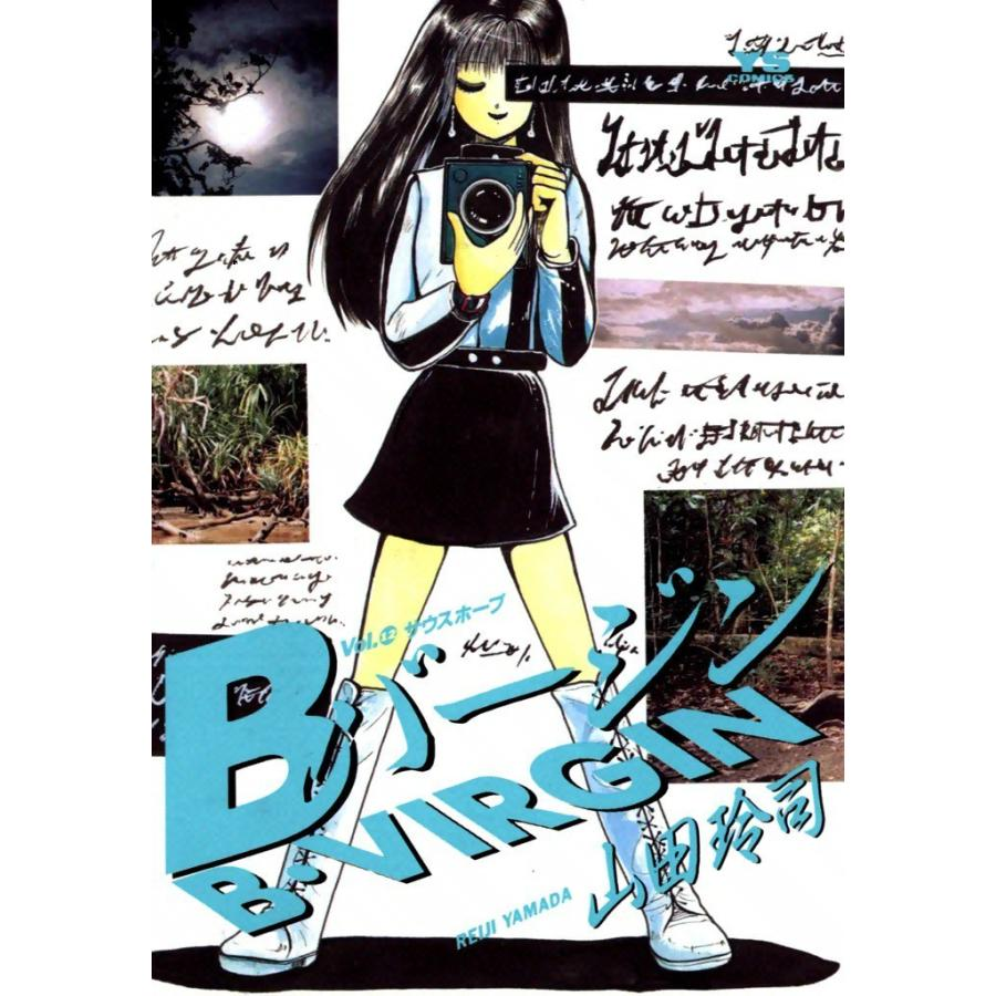 Bバージン (12) 電子書籍版 / 山田玲司|ebookjapan