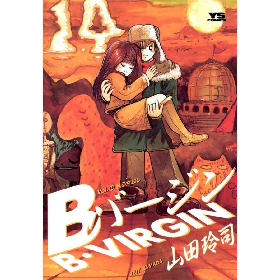 Bバージン (14) 電子書籍版 / 山田玲司 ebookjapan