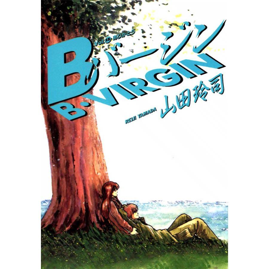 Bバージン (15) 電子書籍版 / 山田玲司 ebookjapan