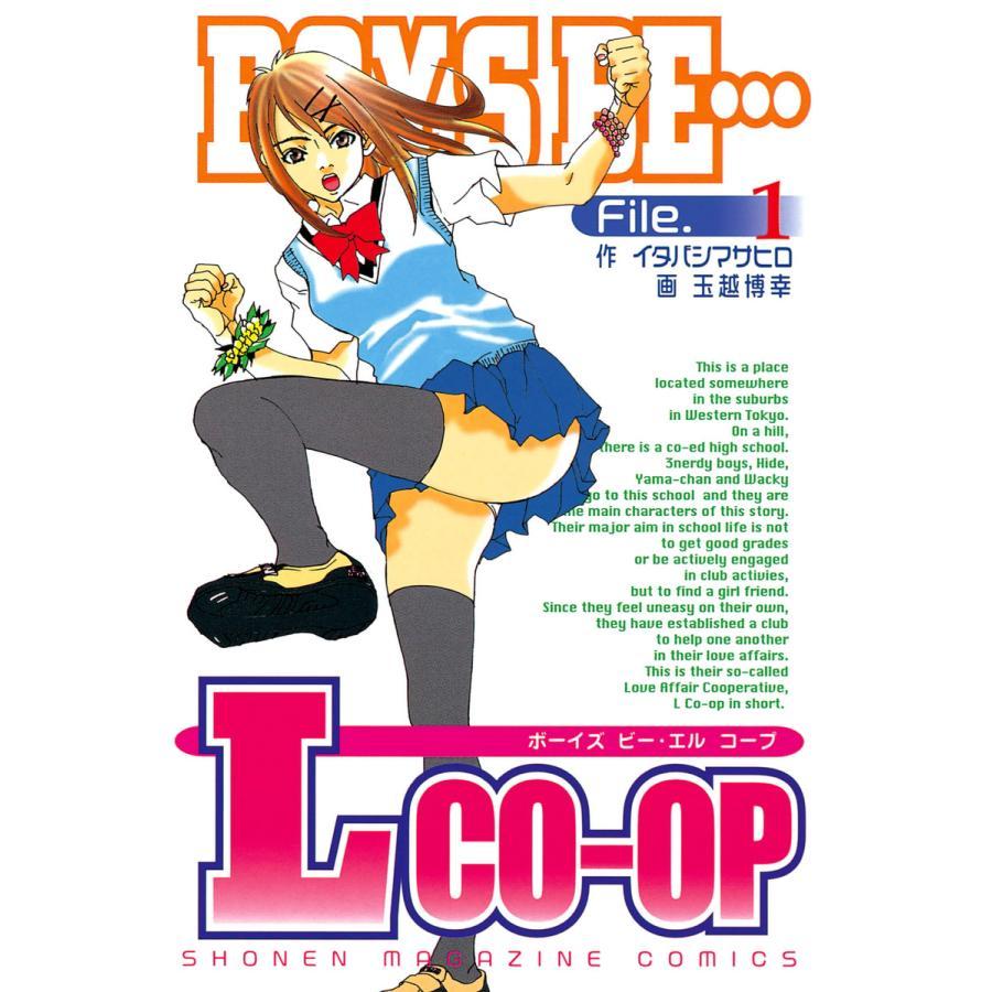 BOYS BE… L co-op (1) 電子書籍版 / 作:イタバシマサヒロ 画:玉越博幸|ebookjapan