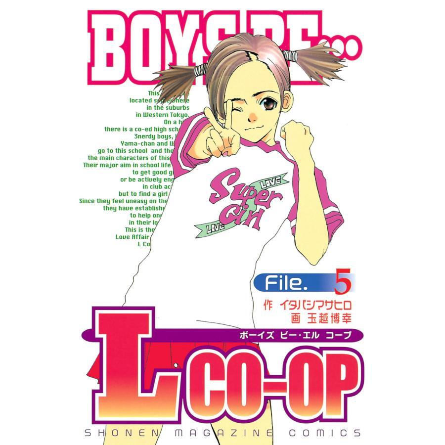 BOYS BE… L co-op (5) 電子書籍版 / 作:イタバシマサヒロ 画:玉越博幸|ebookjapan
