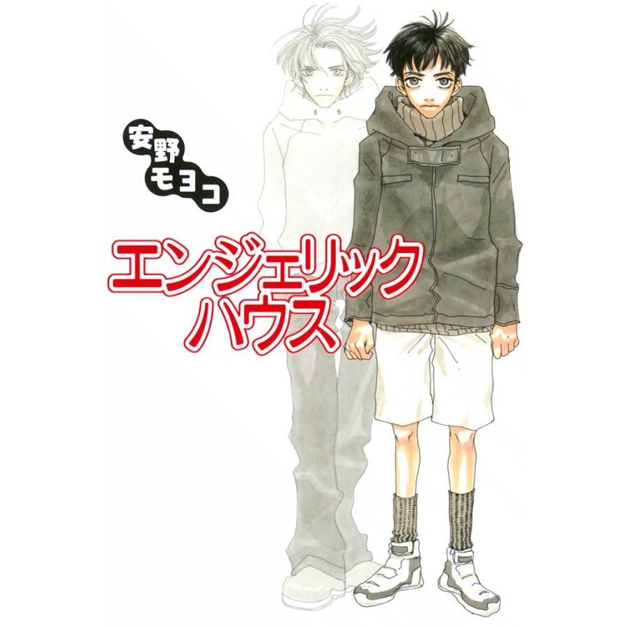 エンジェリック・ハウス 電子書籍版 / 安野モヨコ ebookjapan