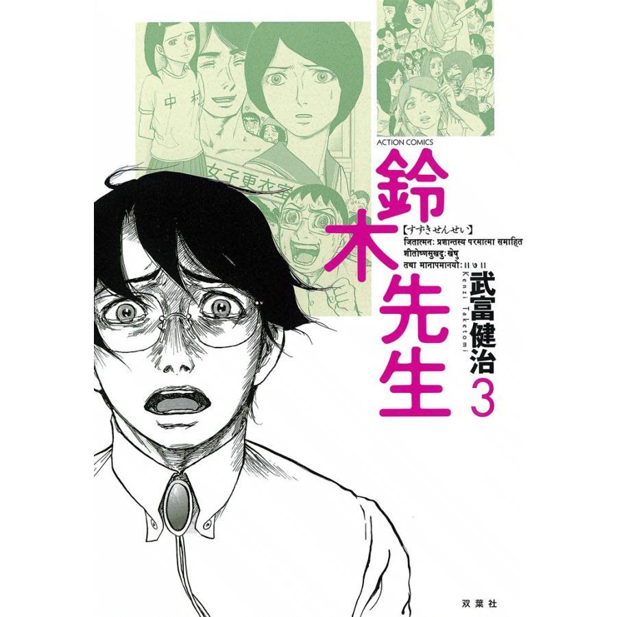 鈴木先生 (3) 電子書籍版 / 武富健治|ebookjapan