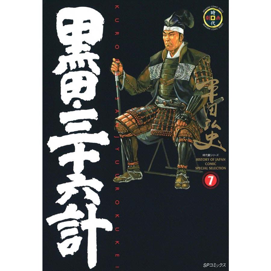 黒田・三十六計 (7) 電子書籍版 / 平田弘史 ebookjapan