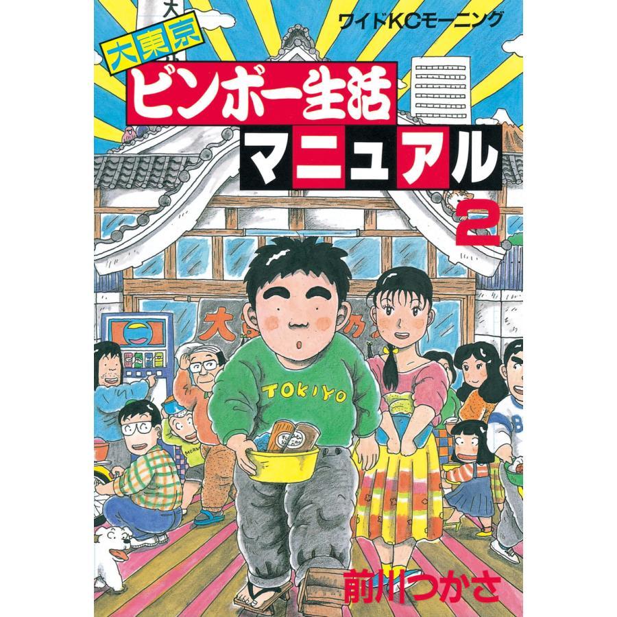 大東京ビンボー生活マニュアル (2) 電子書籍版 / 前川つかさ|ebookjapan