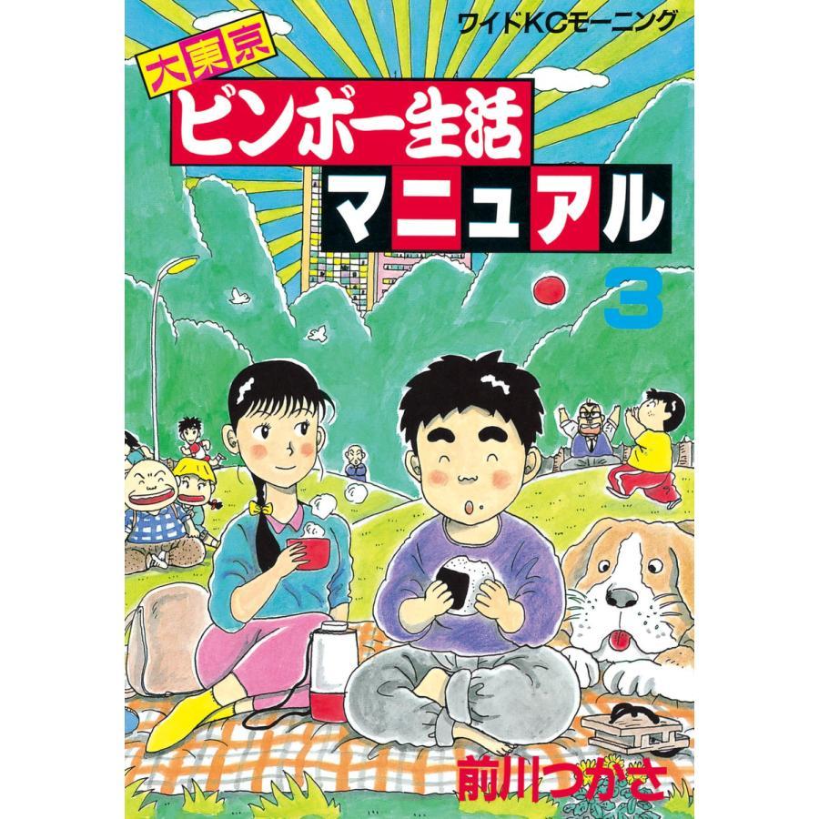 大東京ビンボー生活マニュアル (3) 電子書籍版 / 前川つかさ|ebookjapan