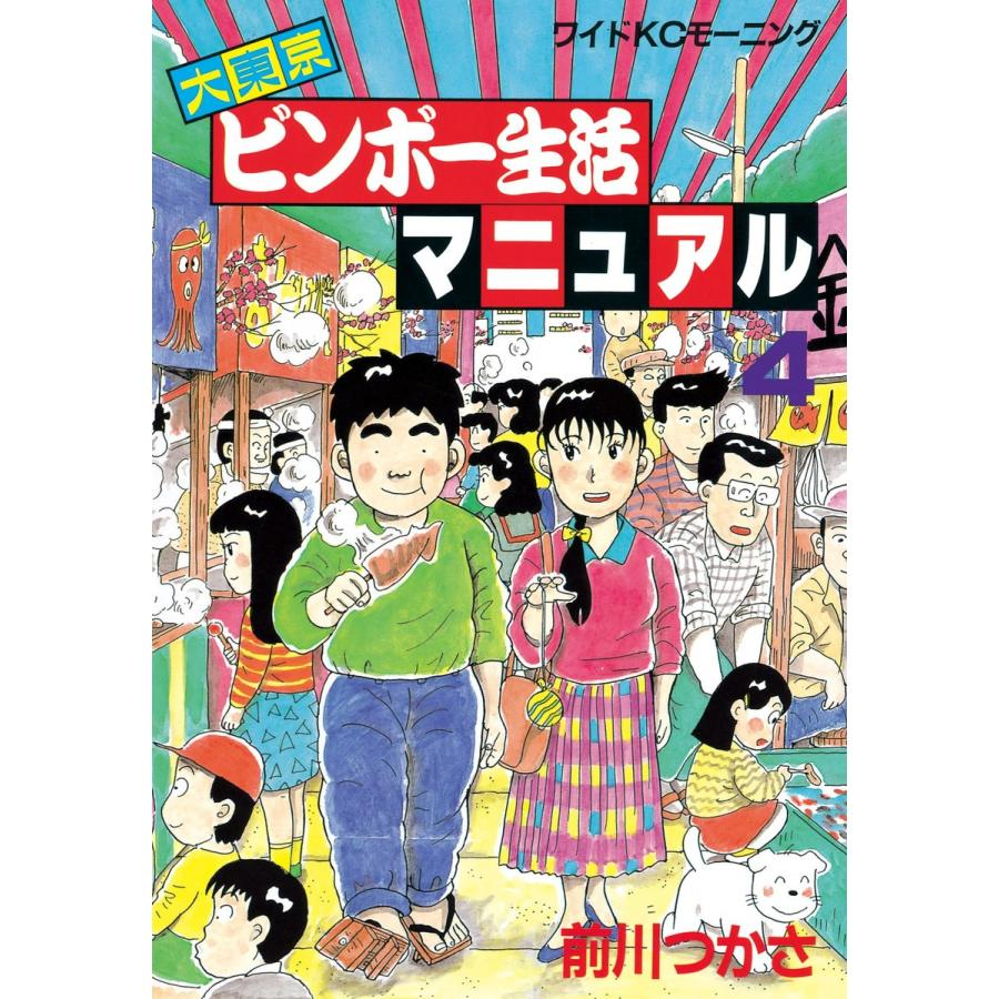 大東京ビンボー生活マニュアル (4) 電子書籍版 / 前川つかさ|ebookjapan