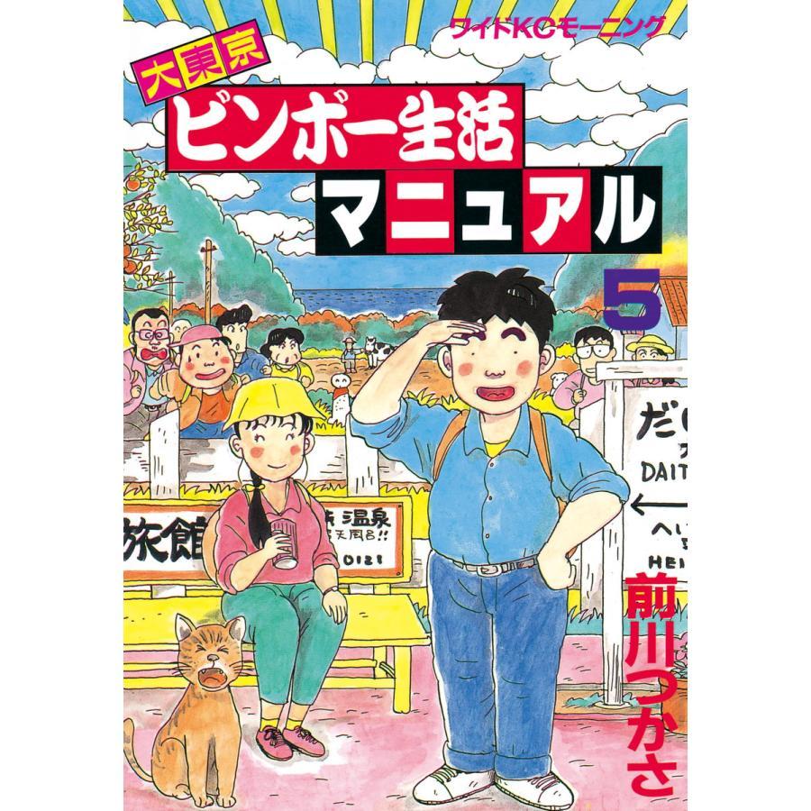 大東京ビンボー生活マニュアル (5) 電子書籍版 / 前川つかさ|ebookjapan