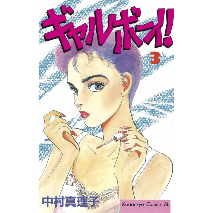 【初回50%OFFクーポン】ギャルボーイ! (3) 電子書籍版 / 中村真理子|ebookjapan