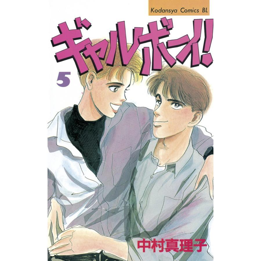 【初回50%OFFクーポン】ギャルボーイ! (5) 電子書籍版 / 中村真理子|ebookjapan