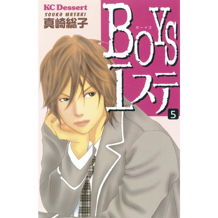 BOYSエステ (5) 電子書籍版 / 真崎総子|ebookjapan