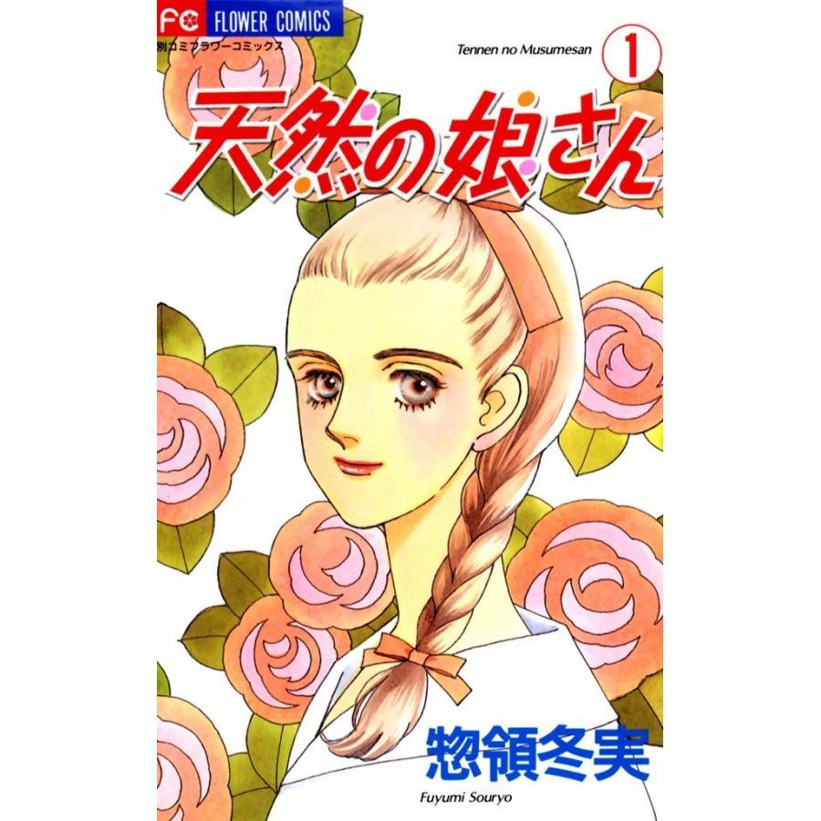 【初回50%OFFクーポン】天然の娘さん (1) 電子書籍版 / 惣領冬実 ebookjapan