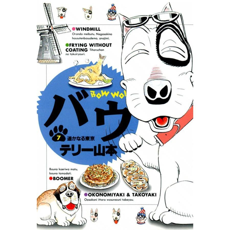 【初回50%OFFクーポン】バウ (7) 電子書籍版 / テリー山本|ebookjapan