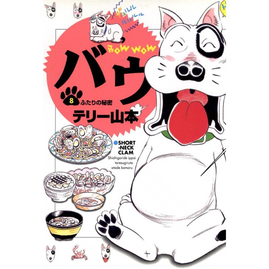 【初回50%OFFクーポン】バウ (8) 電子書籍版 / テリー山本 ebookjapan