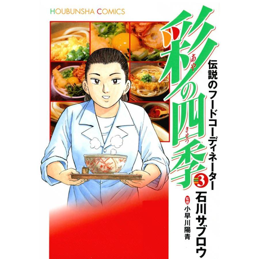 彩の四季 (3) 電子書籍版 / 画:石川サブロウ 監修:小早川陽青|ebookjapan