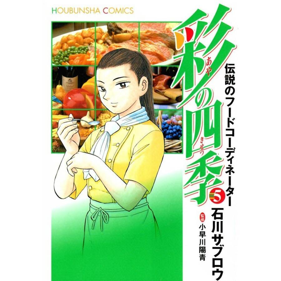 彩の四季 (5) 電子書籍版 / 画:石川サブロウ 監修:小早川陽青|ebookjapan