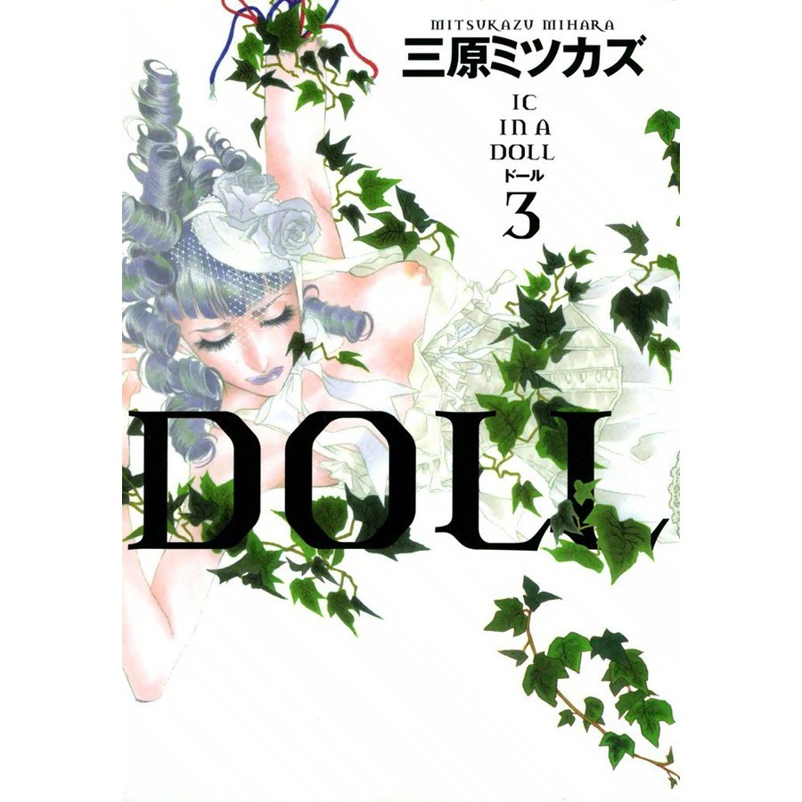 DOLL (3) 電子書籍版 / 三原ミツカズ|ebookjapan