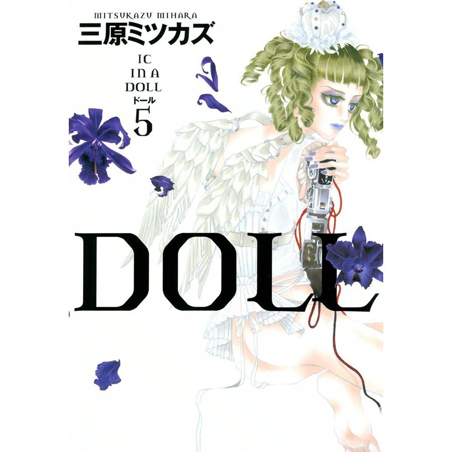 DOLL (5) 電子書籍版 / 三原ミツカズ|ebookjapan