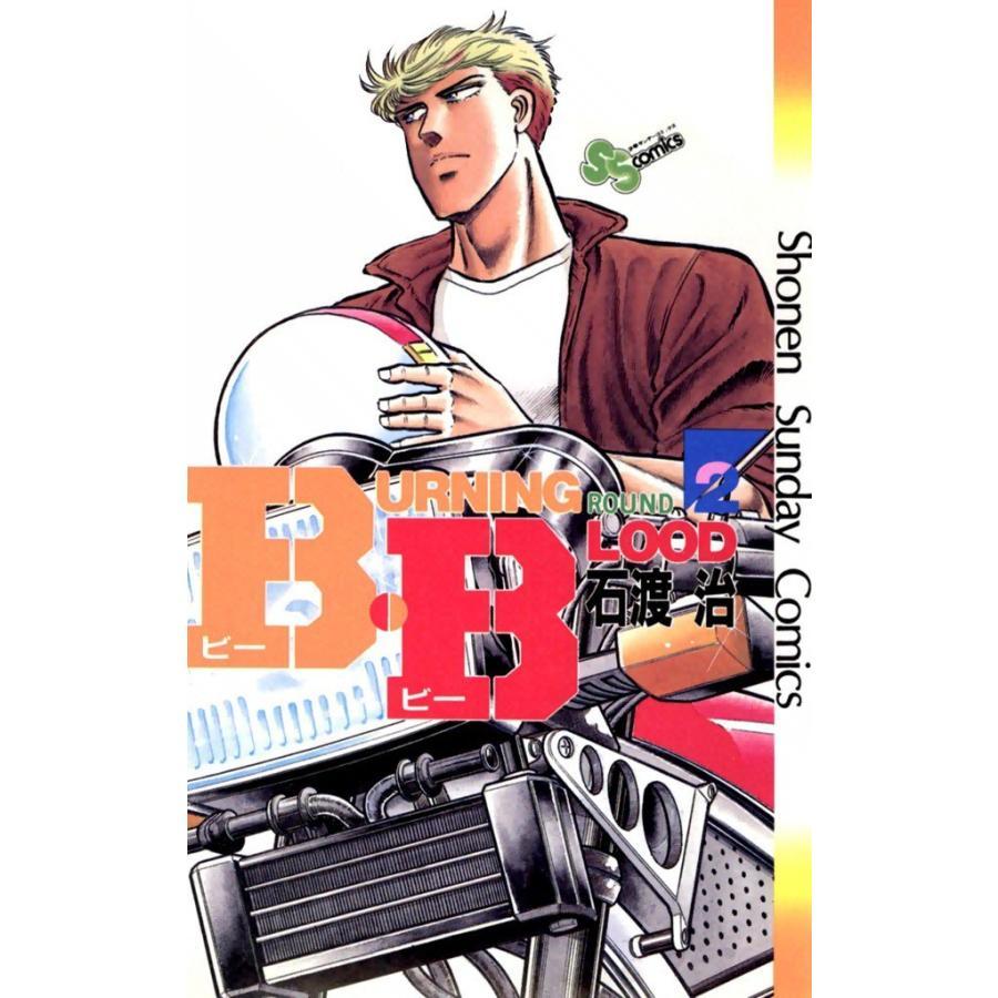 【初回50%OFFクーポン】B・B (2) 電子書籍版 / 石渡治|ebookjapan