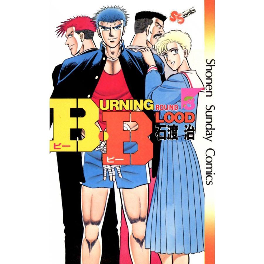 【初回50%OFFクーポン】B・B (3) 電子書籍版 / 石渡治 ebookjapan