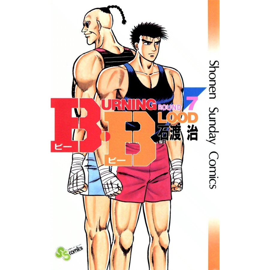 【初回50%OFFクーポン】B・B (7) 電子書籍版 / 石渡治 ebookjapan