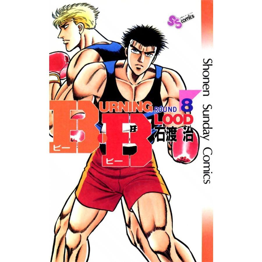 【初回50%OFFクーポン】B・B (8) 電子書籍版 / 石渡治|ebookjapan