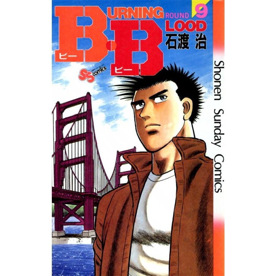 【初回50%OFFクーポン】B・B (9) 電子書籍版 / 石渡治|ebookjapan