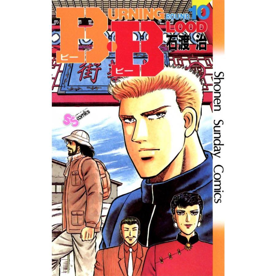 【初回50%OFFクーポン】B・B (10) 電子書籍版 / 石渡治|ebookjapan