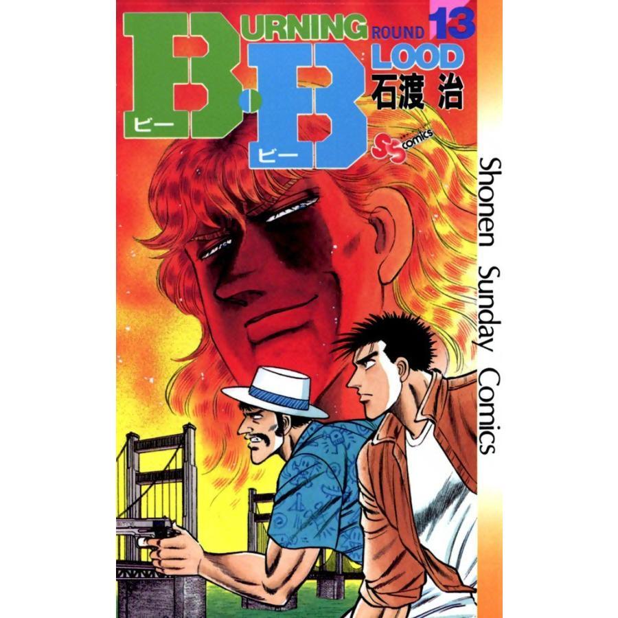 【初回50%OFFクーポン】B・B (13) 電子書籍版 / 石渡治|ebookjapan