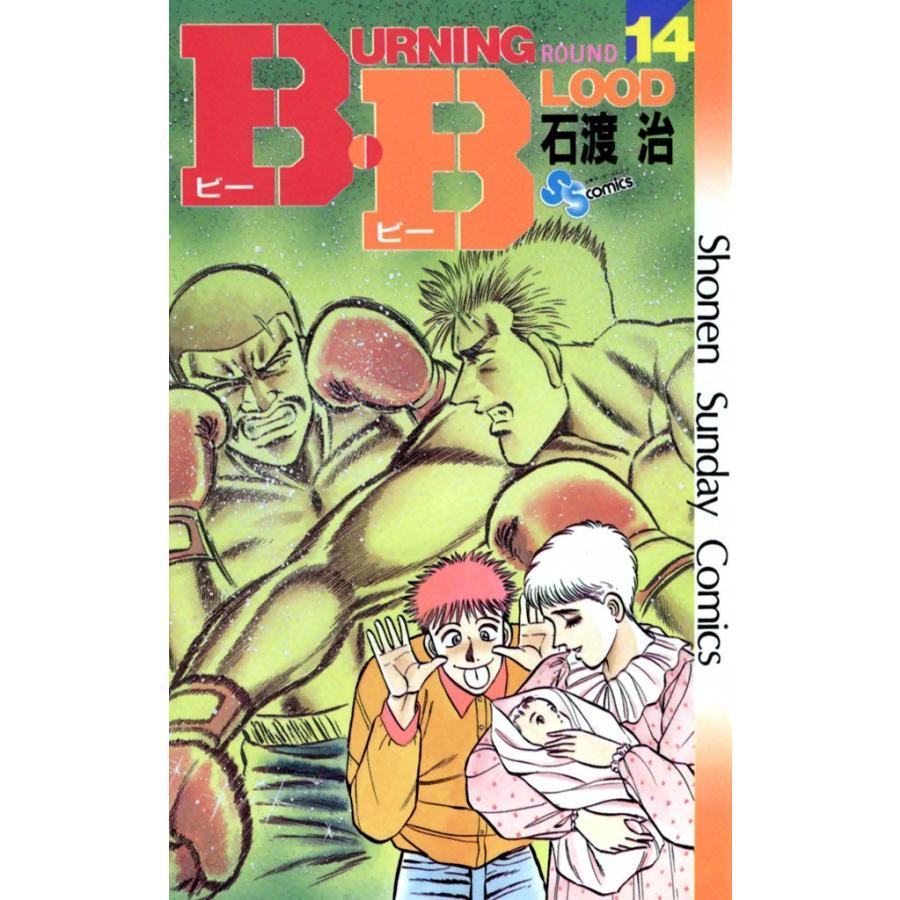 【初回50%OFFクーポン】B・B (14) 電子書籍版 / 石渡治|ebookjapan