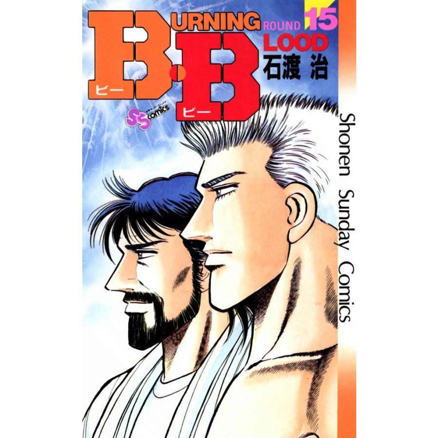 【初回50%OFFクーポン】B・B (15) 電子書籍版 / 石渡治 ebookjapan