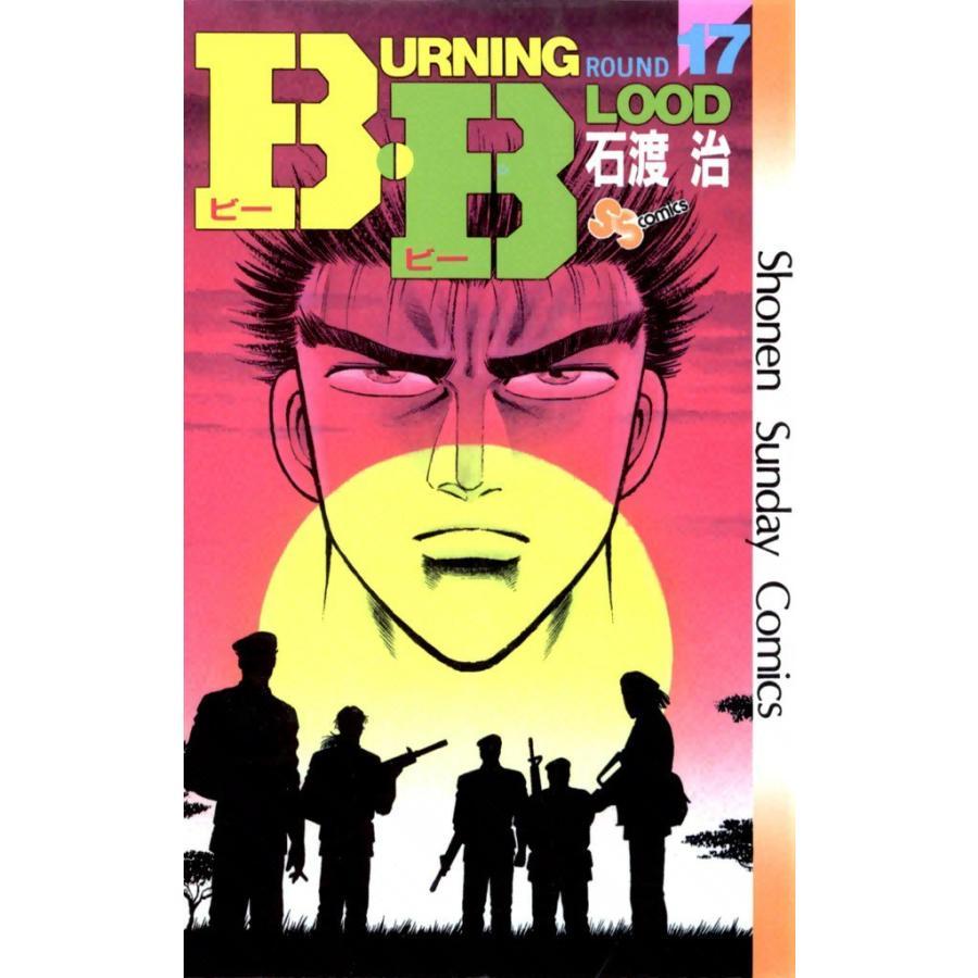 【初回50%OFFクーポン】B・B (17) 電子書籍版 / 石渡治|ebookjapan