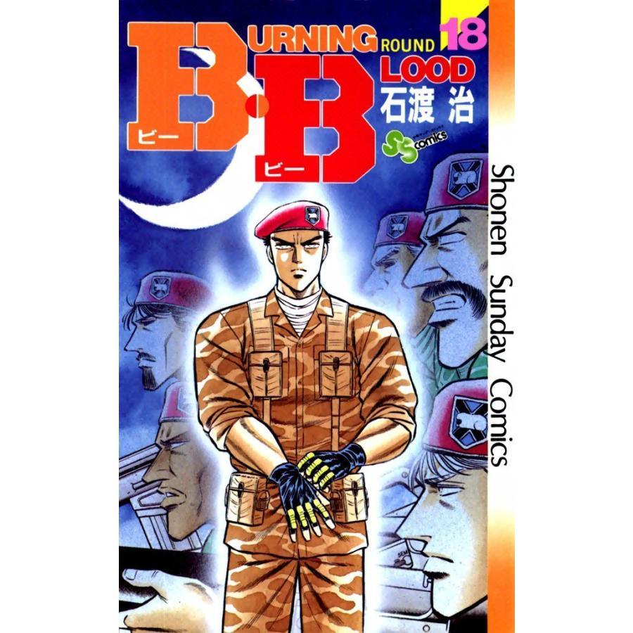 【初回50%OFFクーポン】B・B (18) 電子書籍版 / 石渡治|ebookjapan