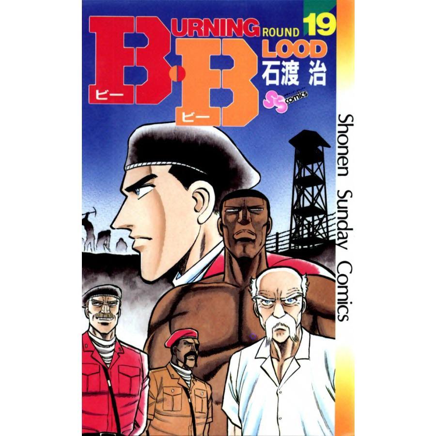 【初回50%OFFクーポン】B・B (19) 電子書籍版 / 石渡治|ebookjapan