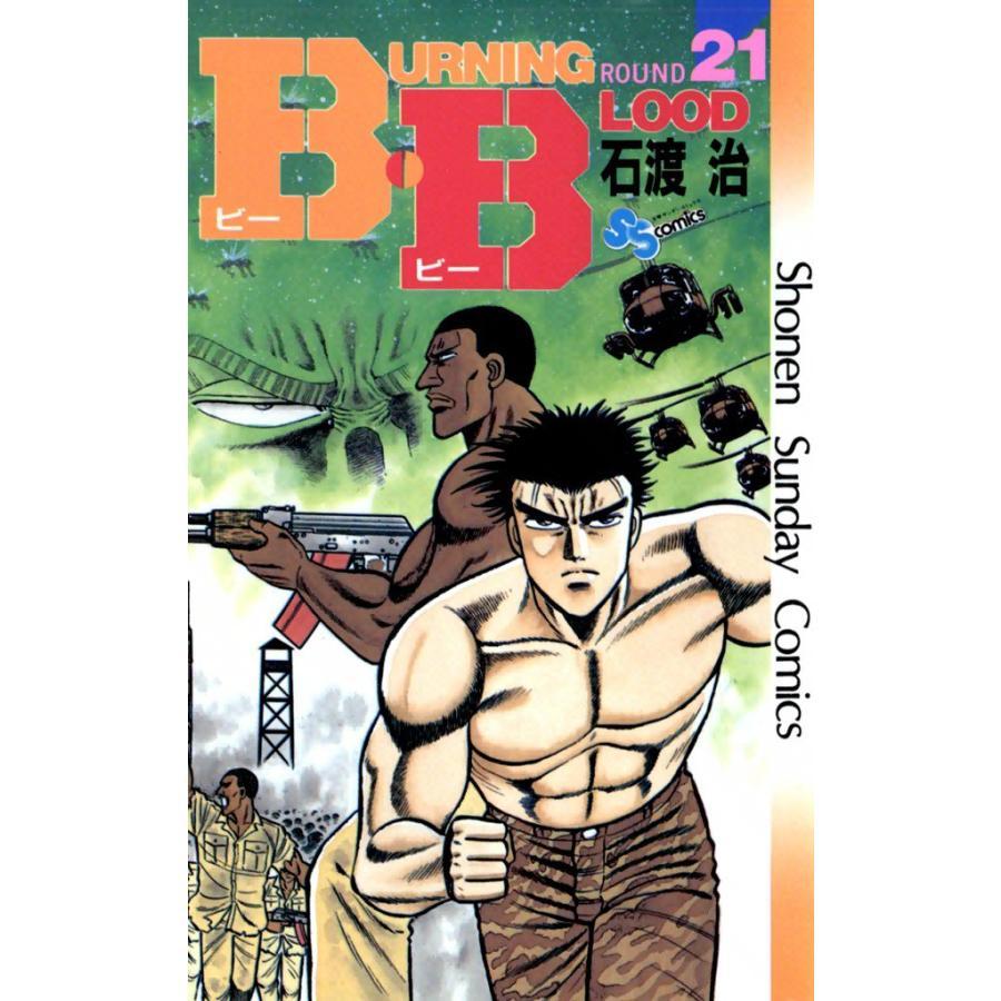 【初回50%OFFクーポン】B・B (21) 電子書籍版 / 石渡治 ebookjapan
