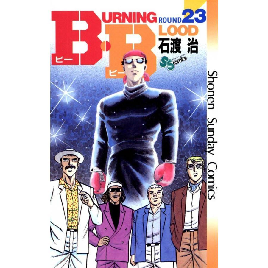 【初回50%OFFクーポン】B・B (23) 電子書籍版 / 石渡治 ebookjapan