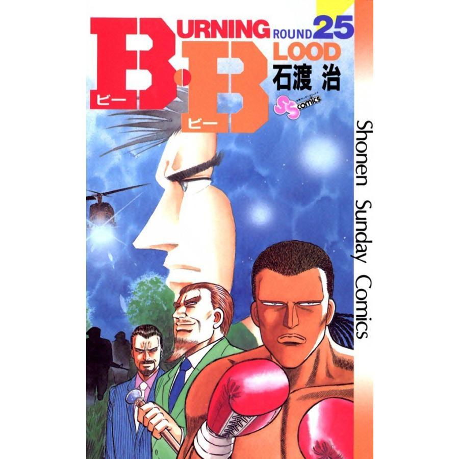 【初回50%OFFクーポン】B・B (25) 電子書籍版 / 石渡治|ebookjapan