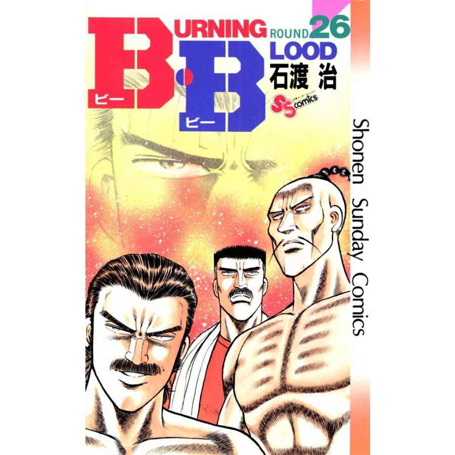 【初回50%OFFクーポン】B・B (26) 電子書籍版 / 石渡治|ebookjapan