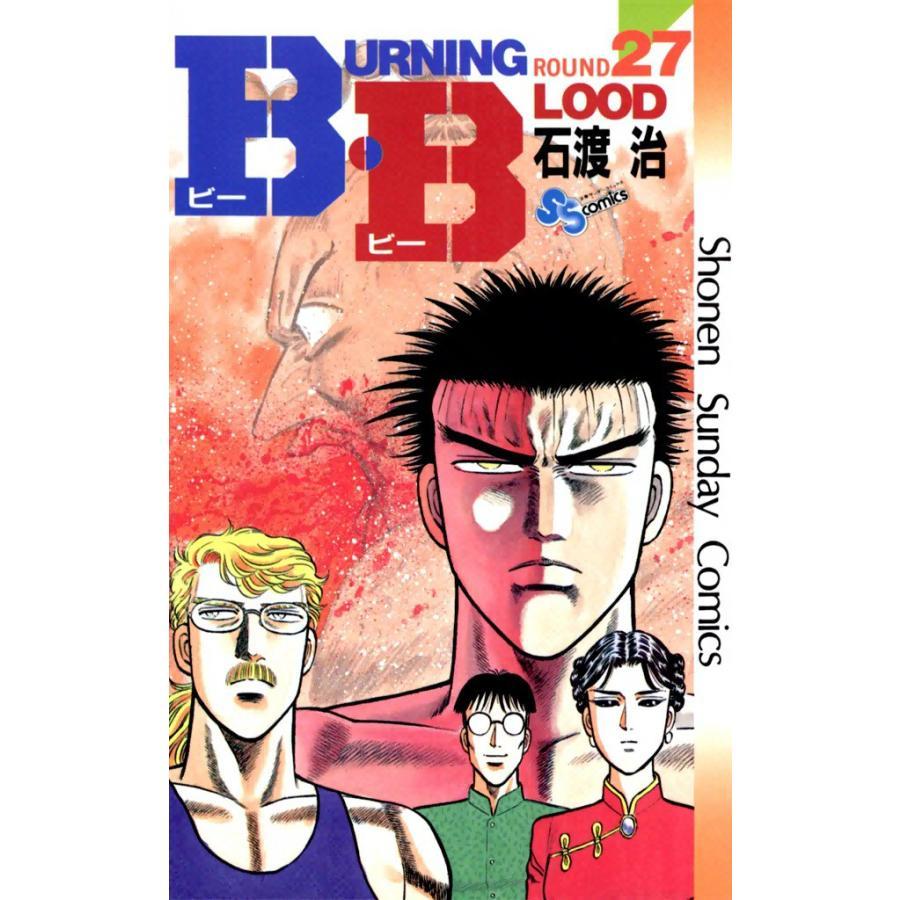 【初回50%OFFクーポン】B・B (27) 電子書籍版 / 石渡治|ebookjapan