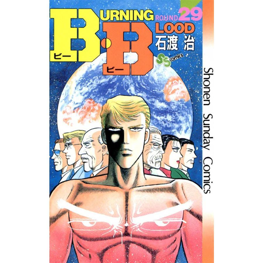 【初回50%OFFクーポン】B・B (29) 電子書籍版 / 石渡治|ebookjapan