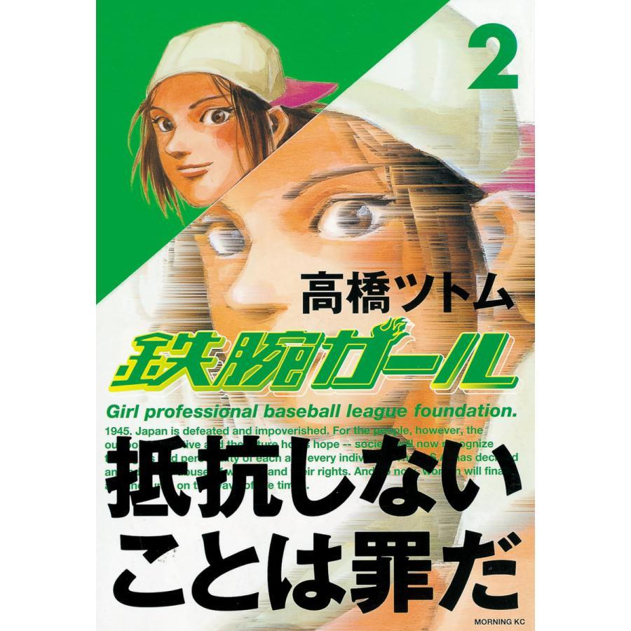 【初回50%OFFクーポン】鉄腕ガール (2) 電子書籍版 / 高橋ツトム|ebookjapan