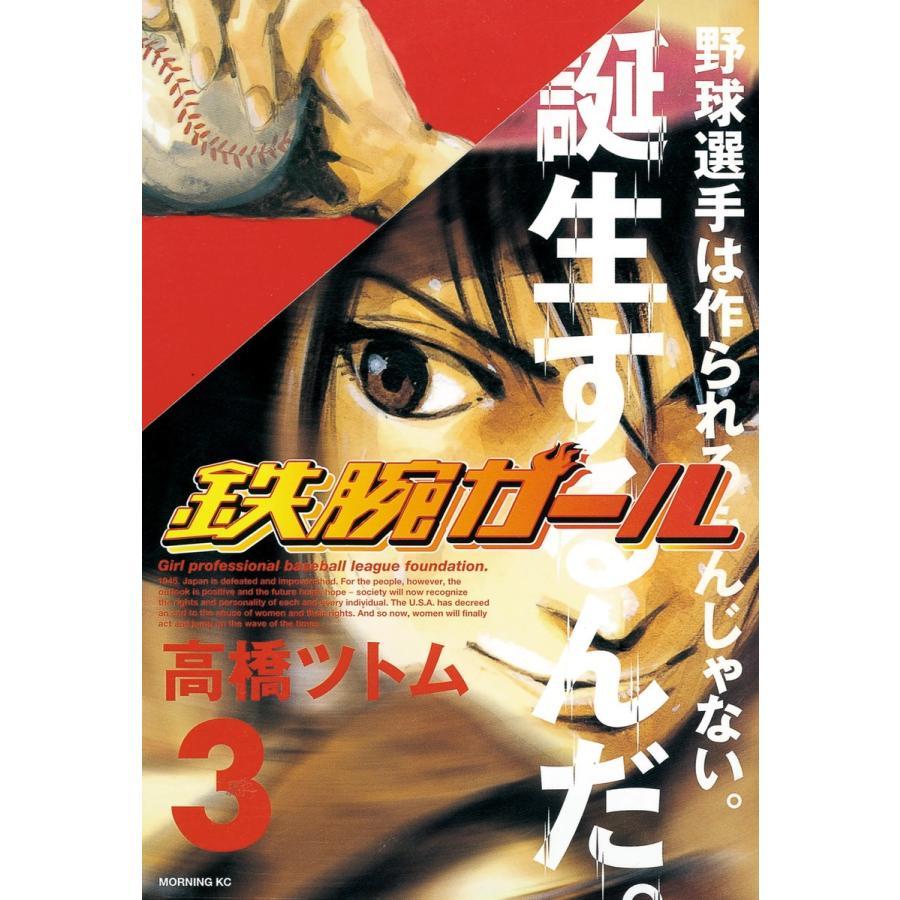 【初回50%OFFクーポン】鉄腕ガール (3) 電子書籍版 / 高橋ツトム ebookjapan