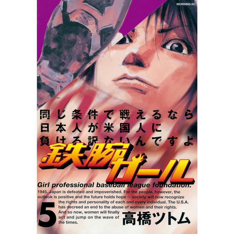 【初回50%OFFクーポン】鉄腕ガール (5) 電子書籍版 / 高橋ツトム|ebookjapan