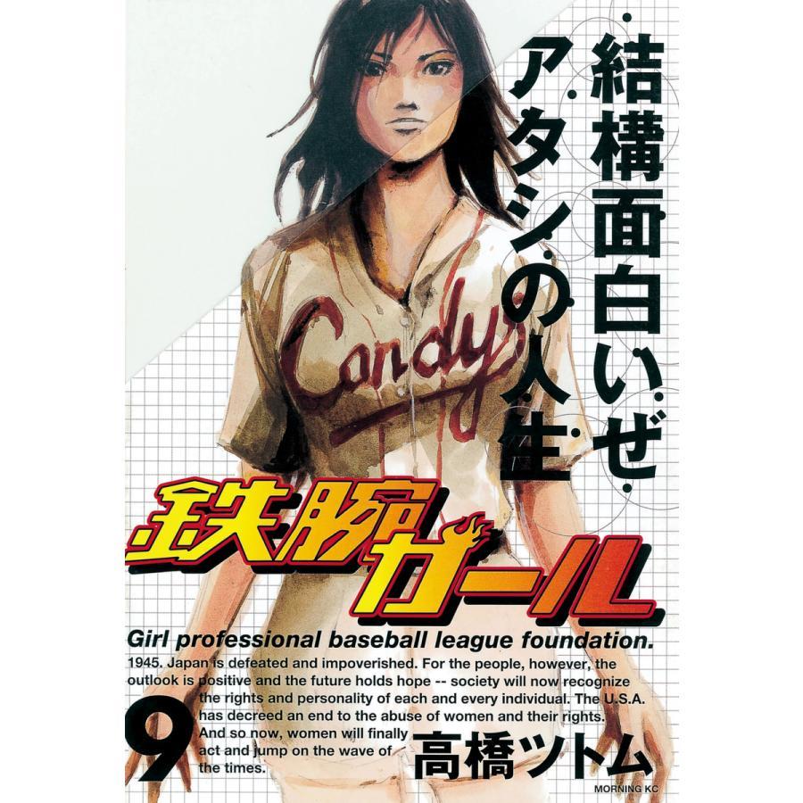 【初回50%OFFクーポン】鉄腕ガール (9) 電子書籍版 / 高橋ツトム ebookjapan