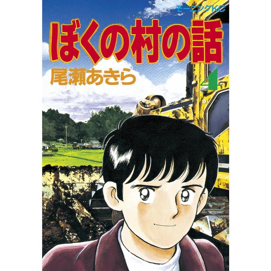 【初回50%OFFクーポン】ぼくの村の話 (4) 電子書籍版 / 尾瀬あきら|ebookjapan