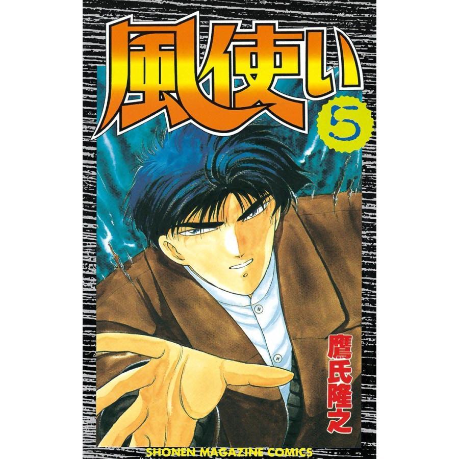 風使い (5) 電子書籍版 / 鷹氏隆之|ebookjapan